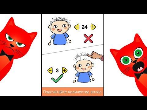 Взрыв мозга!! Игра-головоломка | Brain Out | Решение загадок 1-25 уровень. Покажу правильные ответы