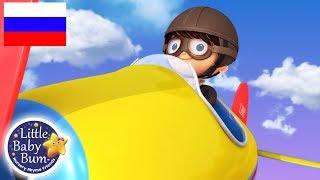 детские песенки | Песня о самолетах | мультфильмы для детей | Литл Бэйби Бам | детские песни