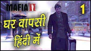MAFIA 2 #1    Walkthrough Gameplay in Hindi (हिंदी)