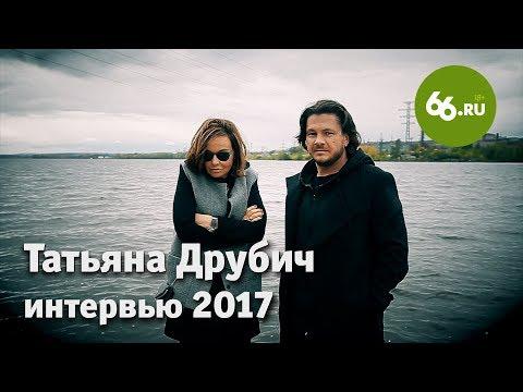 66.RU: Татьяна Друбич интервью