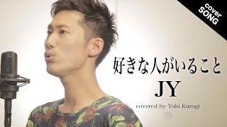 ◆【歌詞付き】好きな人がいること / JY カバー 月9主題歌 ドラマサイズ 黒木佑樹 くろちゃんねる