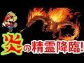 SMM#84 炎の精霊現る!!!実況者YUMAさんが実況していたコースです(^^♪