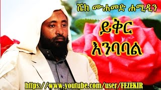 Yikr Enbabal - Sheikh Mohammed Hamidin