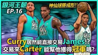 《銀河王朝》Stephen Curry居然能交易Lebron James!?是否能幫Vince Carter獲得總冠軍呢?|EP.16|NBA 2K20 多倫多暴龍隊 Myleague 銀河