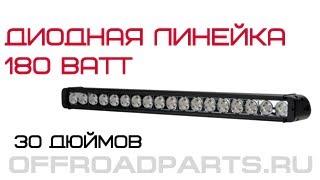 180W светодиодная балка 30 дюймов (CREE диоды, дальний свет)(Светодиодная балка для квадроцикла, внедорожника, автомобиля. Дальний свет. http://offroadparts.ru/122-40w-svetodiodnaya-balka-8.html., 2013-04-16T16:31:48.000Z)
