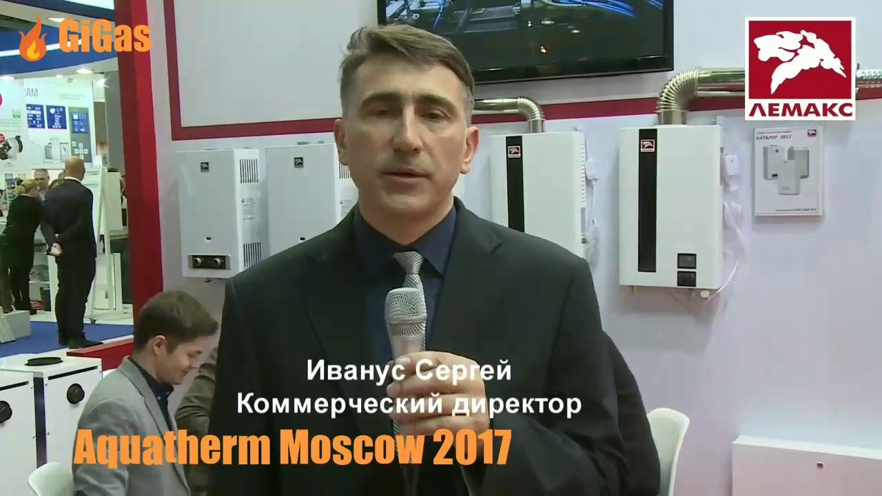 Котёл газовый ПАРАПЕТНЫЙ ЛЕМАКС ПАТРИОТ - YouTube