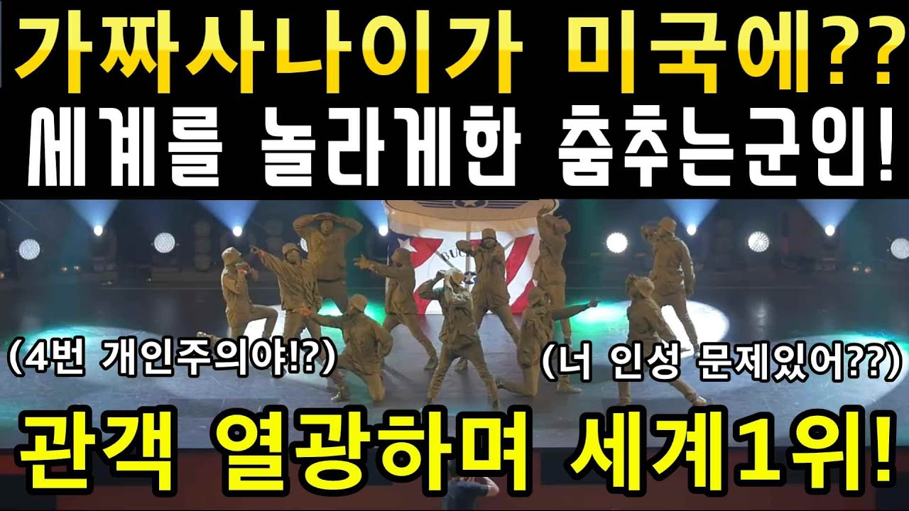 댄스판 가짜사나이-세계댄스대회에서 장난감군인 댄스퍼포먼스로 1위!캐나다의 브라더후드팀!소마의리뷰리액션!