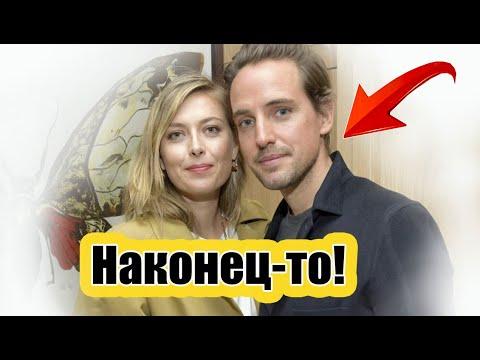 Мария Шарапова Выходит Замуж за Британского Миллиардера