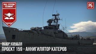 ПРОЕКТ 159 - СОВЕТСКИЙ СТОРОЖЕВОЙ КОРАБЛЬ В WAR THUNDER