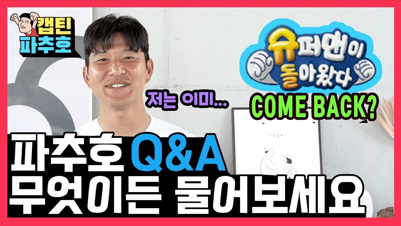 (eng) Q&A 궁금증 떡밥을 풀어 드립니다 [파스낵]