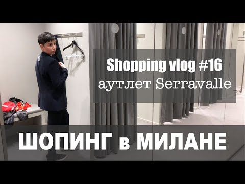 Shopping Vlog#16: Outlet Serravalle (часть 2)