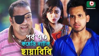 কমেডি নাটক - ছায়াবিবি | Chayabibi | EP - 70 | A K M Hasan, Chitralekha Guho, Arfan, Siddique, Munira