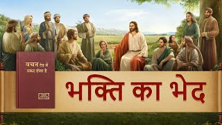 the tabernacle of god is with man hindi gospel movie भक्ति का भेद hindi dubbed