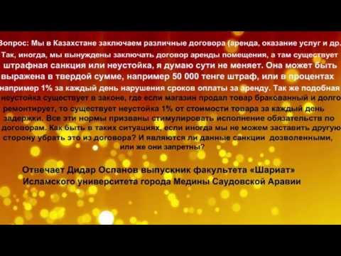 Дозволены ли пеня и неустойка в договоре Дидар Оспанов 1