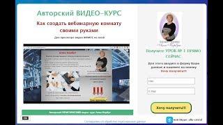 *Авторский видео-курс Аллы Корбут - Как создать вебинарную комнату своими руками*