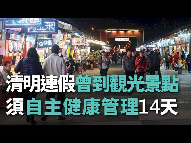 清明連假曾到觀光景點 須自主健康管理14天【央廣新聞】