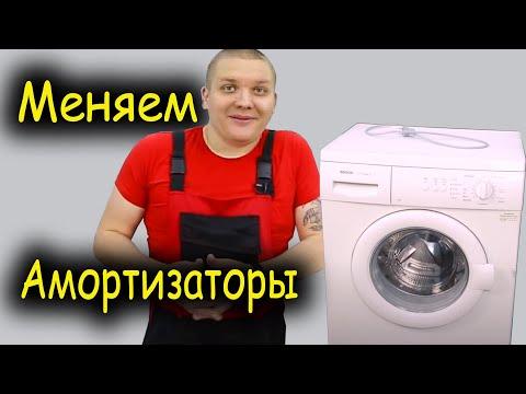 Как снять амортизатор со стиральной машины