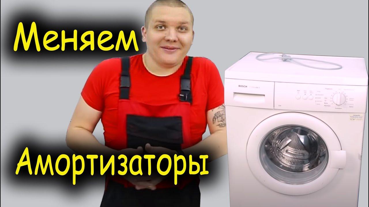 Замена тэна стиральной машины bosch - YouTube