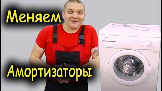 Замена амортизаторов в стиральной машине Bosch Siemens