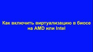 Як включити віртуалізацію в біосі на AMD або Intel