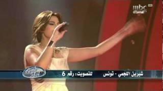 Arab Idol - Ep10 - شرين اللجمي
