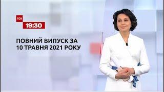 Новости Украины и мира | Выпуск ТСН.19:30 за 10 мая 2021 года
