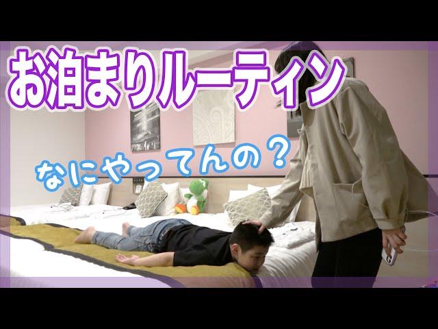 1日遊び疲れてホテルに泊まった夜の過ごし方【ベイビーチャンネル】