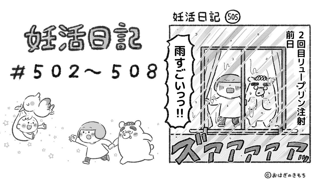 妊 活 353