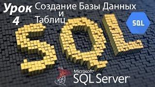 SQL Урок 4 | Cоздание Базы Данных и Таблицы | Для Начинающих