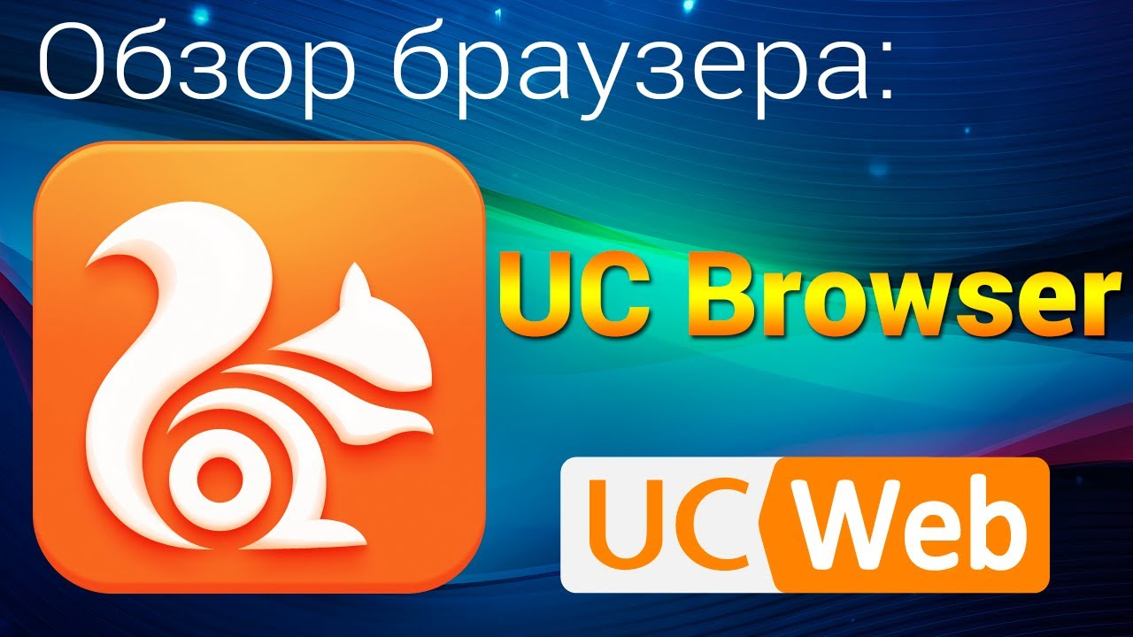 Скачать браузер uc browser на компьютер