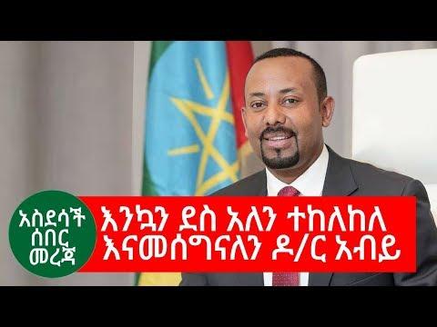 Redirect | EthioMedia