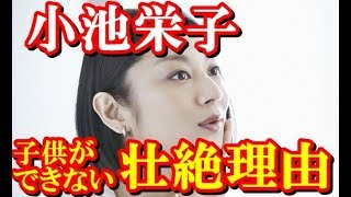 小池栄子さんに未だに子供がいないワケが切なかった…。 よろしければチ...