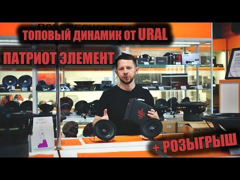 Топовый динамик от Ural Patriot Element  УРАЛ ПАТРИОТ ЭЛЕМЕНТ АС-ПТ165