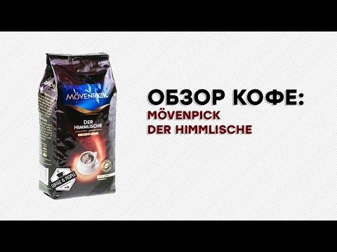 Кофе Movenpick Der Himmlische. Честный обзор.