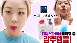 [대체품✔️협찬❌]풀메 깨끗이 지우는 클렌징 루틴 ft…