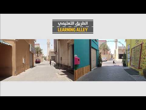 First Learning Alley in Bahrain, East Riffa