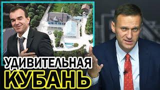 Депутат, который смог. Дача губернатора Краснодарского края. Навальный