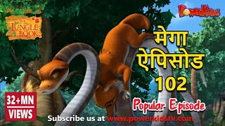 hindi cartoon for kids jungle book who is best in class room | hindi kahaniya
