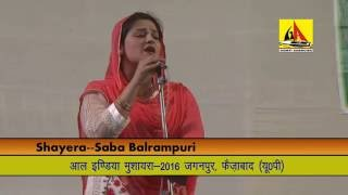 Saba Balrampuri ALL INDIA MUSHAIRA, JAGANPUR FAIZABAD 2016