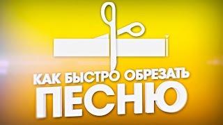 Как быстро обрезать песню(MP3 резак - обрезка музыки бесплатно онлайн.http://www.mobilmusic.ru/mp3rezak/index.php мой youtube канал: ..., 2014-01-15T12:04:40.000Z)