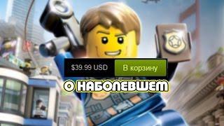 Download [О наболевшем] Lego City Undercover и ценовая политика Mp3 and Videos