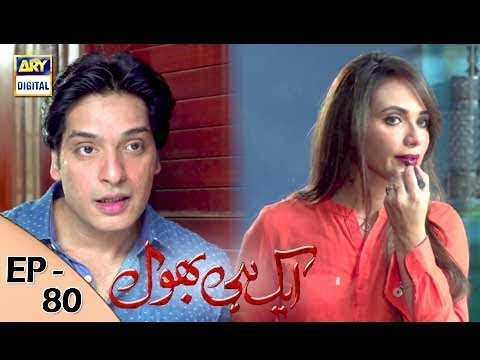 Ek Hi Bhool - Episode 80 - 5th October 2017 - ARY Digital Drama