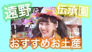 伝承園のお土産〜〜!