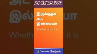 #Kanave kanave floating Tamil lyrics song
