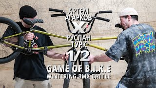 W NTER NG BMX BATTLE - Артем Агарков VS Руслан Турк