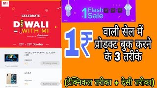 Mi 1rs Flash Sale. Increase Your Chances By These 3 Tricks And Tips