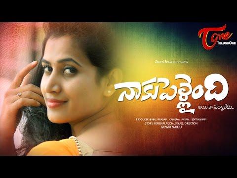 Naaku Pellaindi - Aina Paravaledu   Telugu Short Film 2016   Directed by Gowri Naidu   #ShortFilms thumbnail