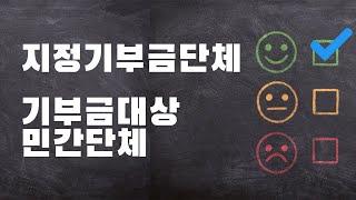 지정기부금단체, 기부금대상민간단체 - 한국공익법인협회