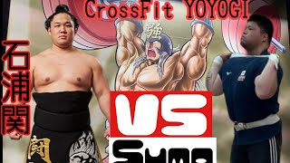 【石浦関】VS Kosuke  Sumo battle and training  with sumo Pro athlete