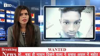 Most wanted crimanal video akash kimar is the hot girl,facebook raph xxxxx,----wwwwww